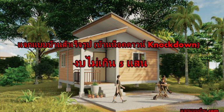 แบบบ้านสำเร็จรูป 4 (บ้านน็อคดาวน์ Knockdown) แบบบ้านสานฝันของขวัญปีใหม่คนไทยมีความสุข