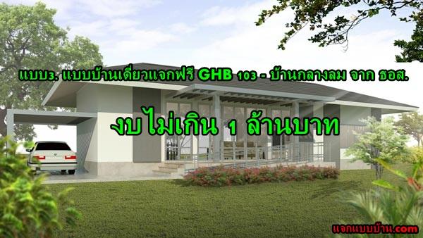 แบบ3. แบบบ้านเดี่ยวแจกฟรี GHB 103 – บ้านกลางลม จาก ธอส. งบไม่เกิน 1 ล้านบาท