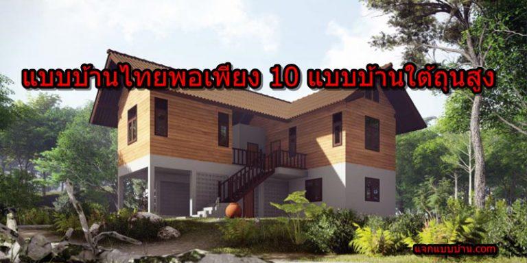 แบบบ้านไทยพอเพียง 10 แบบบ้านใต้ถุนสูง ออกแบบโดยกรมโยธาธิการและผังเมือง